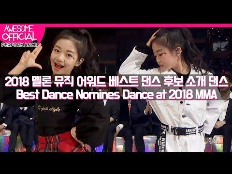 나하은 (Na Haeun) – 2018 멜론 뮤직 어워드 베스트 댄스 후보소개 댄스 (2018 Melon Music Awards Best Dance Nominees Dance)